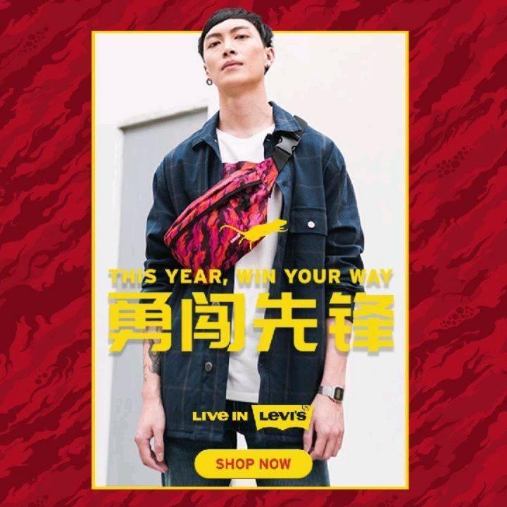 Levi's Promo Belanja Minimal Rp.1.500.000 Bonus 1 Set Angpao